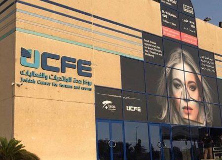 Fit Cosmetics in Saudi Arabia